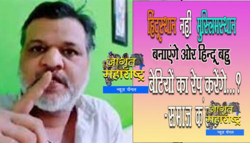 हिंदूस्थान नहीं मुस्लिमस्थान बनाएंगे ओर हिन्दू बहु बेटियों का रेप करेंगे...?-समाज कंटक
